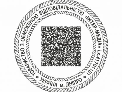 Применение QR кода в штампах и печатях